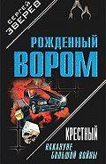 Сергей Зверев - Крестный. Накануне большой войны