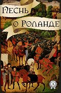 Народное творчесто -Песнь о Роланде (народное творчество)