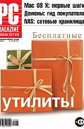 PC Magazine/RE -Журнал PC Magazine/RE №05/2008