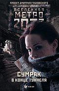 Раиса Полицеймако -Метро 2033: Сумрак в конце туннеля (сборник)