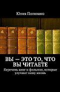 Юлия Полюшко -Вы – это то, что вы читаете