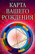 Елизавета Данилова -Карта вашего рождения