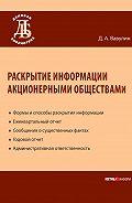 Д. А. Вавулин -Раскрытие информации акционерными обществами
