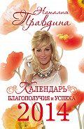 Наталия Правдина -Календарь благополучия и успеха 2014