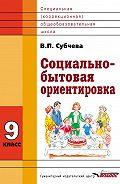 Вера Субчева - Социально-бытовая ориентировка. 9класс