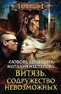 Наталия Нестерова - Витязь. Содружество невозможных