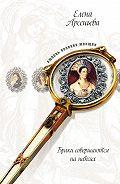 Елена Арсеньева - Ожерелье раздора (Софья Палеолог и великий князь Иван III)
