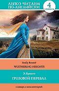Эмили  Бронте, Д. Абрагина - Грозовой перевал / Wuthering Heights