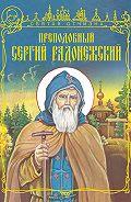 Наталья Лясковская - Преподобный Сергий Радонежский