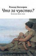 Римид Нигачрок -Что за чувство? Воспитание чувств: стихи