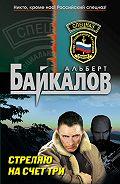 Альберт Байкалов -Стреляю на счет три
