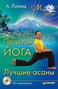 Андрей Липень - Простая йога. Лучшие асаны