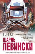 Шарль Левински -Геррон