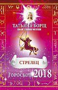Татьяна Борщ -Стрелец. Гороскоп на 2018 год