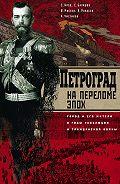 Сергей Яров -Петроград на переломе эпох. Город и его жители в годы революции и Гражданской войны