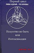 Анна Палагина, Дмитрий Ткач - Искусство не быть или Интоксикация