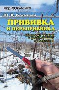 Ю. Косицын - Прививка и перепрививка плодовых культур и декоративных кустарников