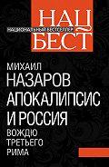 Михаил Назаров -Апокалипсис и Россия. Вождю Третьего Рима