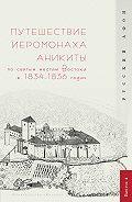 Г. Шпэт - Путешествие иеромонаха Аникиты по святым местам Востока в 1834–1836 годах
