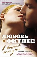 Дмитрий Мурзин -Любовь и фитнес в вашей жизни