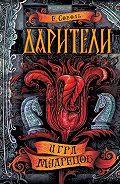 Екатерина Соболь -Игра мудрецов