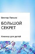 Ирина Христюк -Большой секрет. Книжка для детей. Сборник