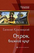 Евгений Красницкий - Отрок. Ближний круг