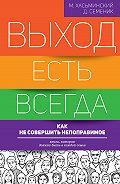 Дмитрий Семеник -Выход есть всегда: как не совершить непоправимое