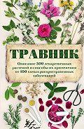 А. Подоляк -Травник. Описание 300 лекарственных растений и способы их применения от 100 самых распространенных заболеваний