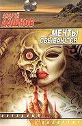 Андрей Дашков -Мечты сбываются