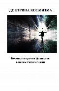 Андрей Каплиев - Доктрина космизма