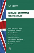 Елена Васильева -English grammar: 100 main rules