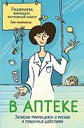 Pharmama -В аптеке. Записки фармацевта о рисках и побочных действиях