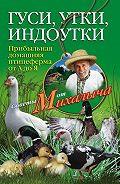 Николай Звонарев - Гуси, утки, индоутки. Прибыльная домашняя птицеферма от А до Я