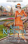 Анна Князева -Призраки Замоскворечья