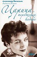 Людмила Лопато -Царица парижских кабаре