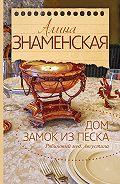 Алина Знаменская -Рябиновый мед. Августина. Часть 1, 2. Дом. Замок из песка