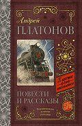 Андрей Платонов -Повести и рассказы