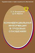 Дмитрий Иванов - Конфиденциальная информация в трудовых отношениях