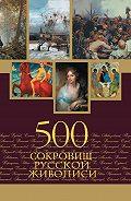 Елена Евстратова -500 сокровищ русской живописи