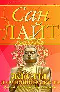 Сан Лайт - Жесты, дарующие радость. Мудры для исцеления и просветления