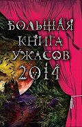 Елена Усачева -Большая книга ужасов 2014 (сборник)
