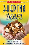 Галина Шереметева -Энергия денег, или Деньги в жизни человека