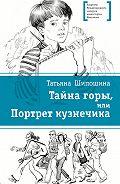 Татьяна Шипошина - Тайна горы, или Портрет кузнечика