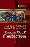 Михаил Александрович Королюк -Спасти СССР. Манифестация