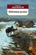 Михаил Александрович Шолохов -Поднятая целина
