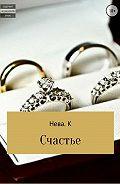 Катя Нева -Счастье