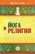 Шри Сатья Саи Баба Бхагаван -Йога и религия