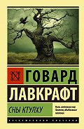 Говард Лавкрафт -Сны Ктулху (сборник)