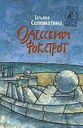 Татьяна Соломатина -Одесский фокстрот